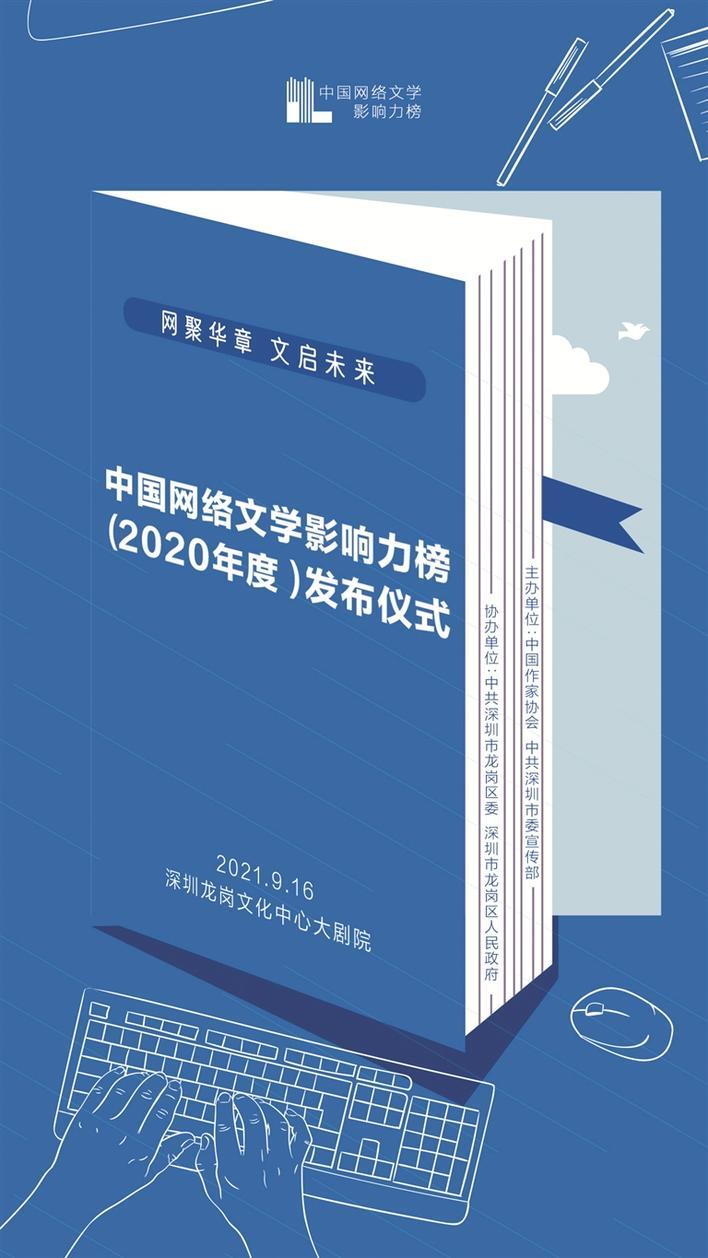 中国网络文学影响力榜将在龙岗揭晓!深圳独特气质为创作者提供灵感