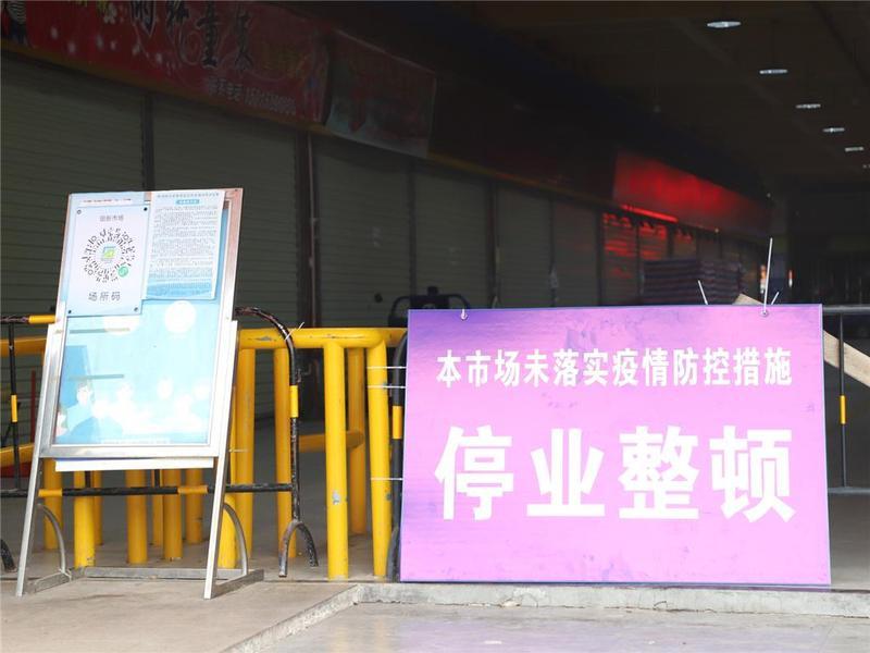 防疫措施不到位!东莞市一农贸市场被责令停业整顿