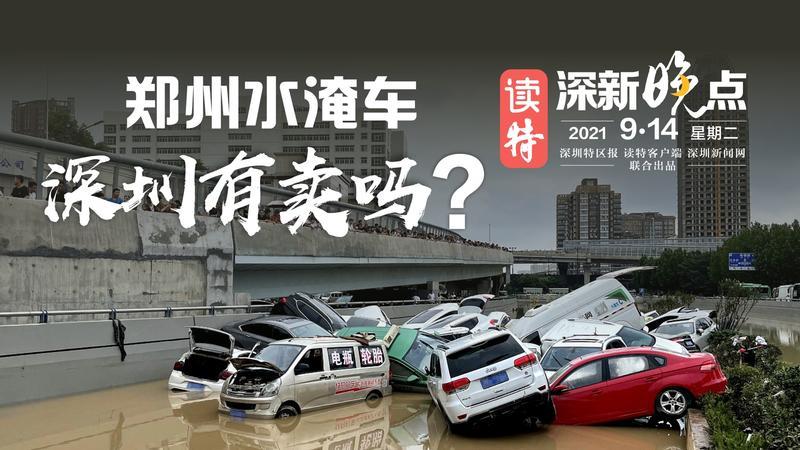 读特深新晚点|郑州水淹车 深圳有卖吗?(2021年9月14日)