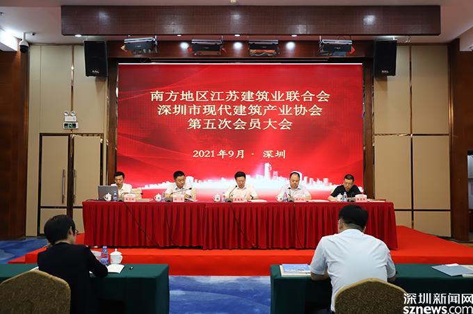 立新时代  创新服务 谋新发展  深圳市现代建筑产业协会第五次会员大会召开