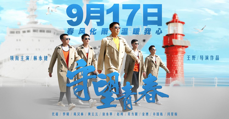 重回课堂走进高校辅导员的平凡故事 电影《守望青春》9月17日上映