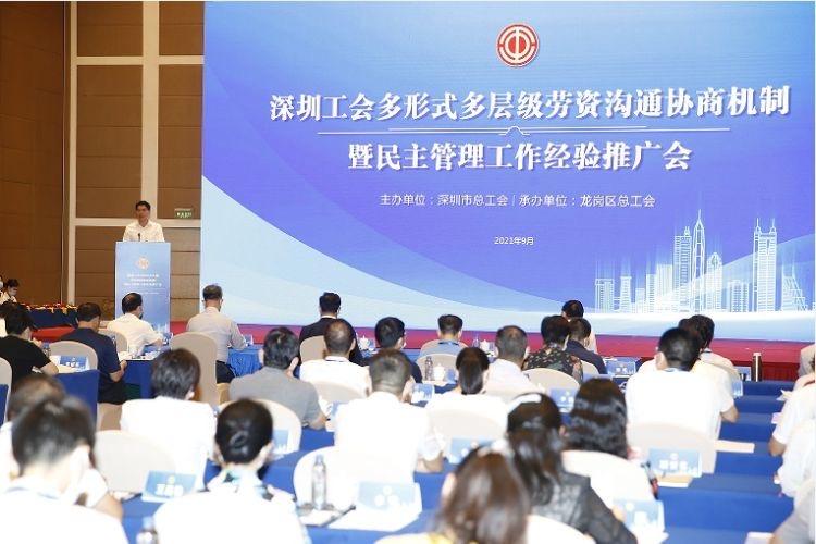 三年力争培育50家示范企业 深圳召开多形式多层级劳资沟通协商机制推广大会