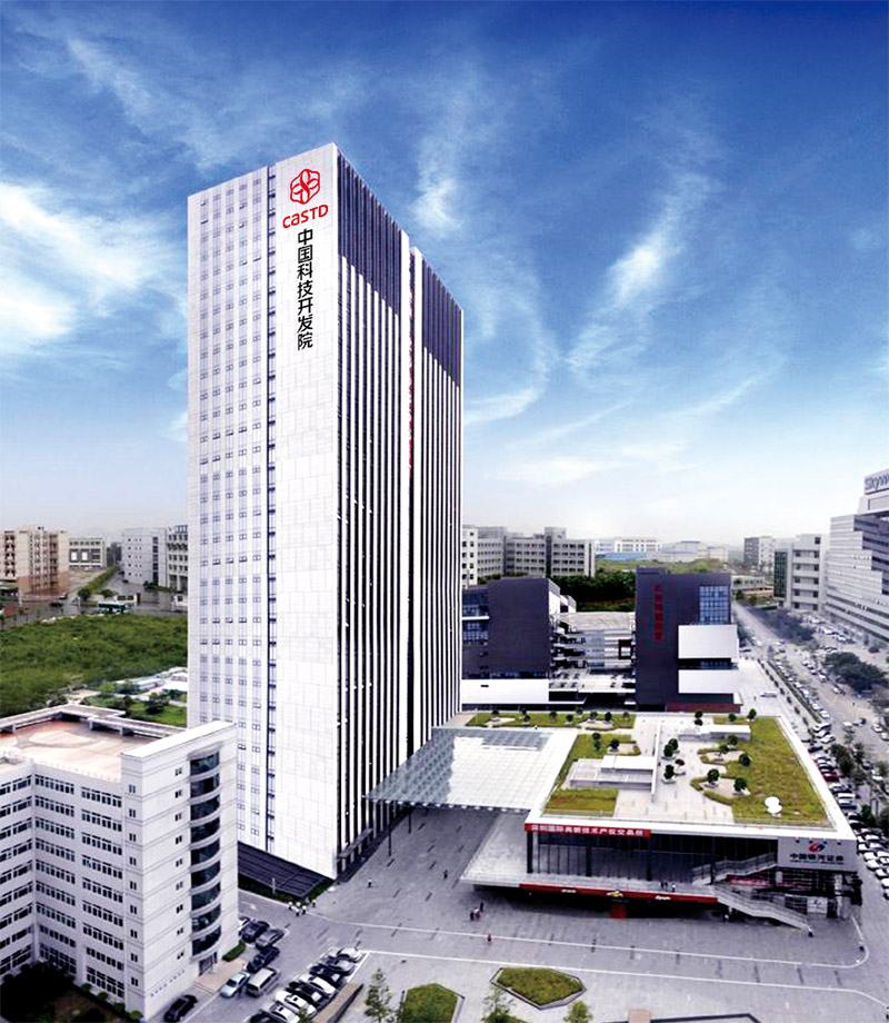 三十而励 求索图强 中国科技开发院成立三十周年