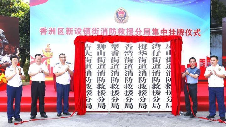集中挂牌!珠海市香洲区新增7个镇街消防救援分局
