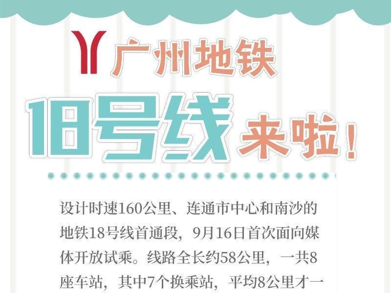 广州地铁又上新,一图读懂关于18号线你想知道的那些事