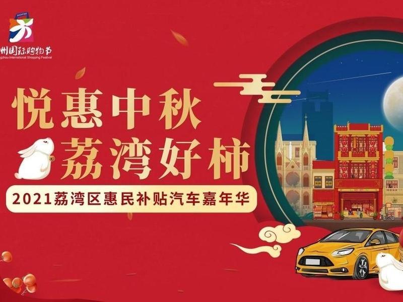 34个汽车品牌云集,广州荔湾为您准备了一份中秋攻略!