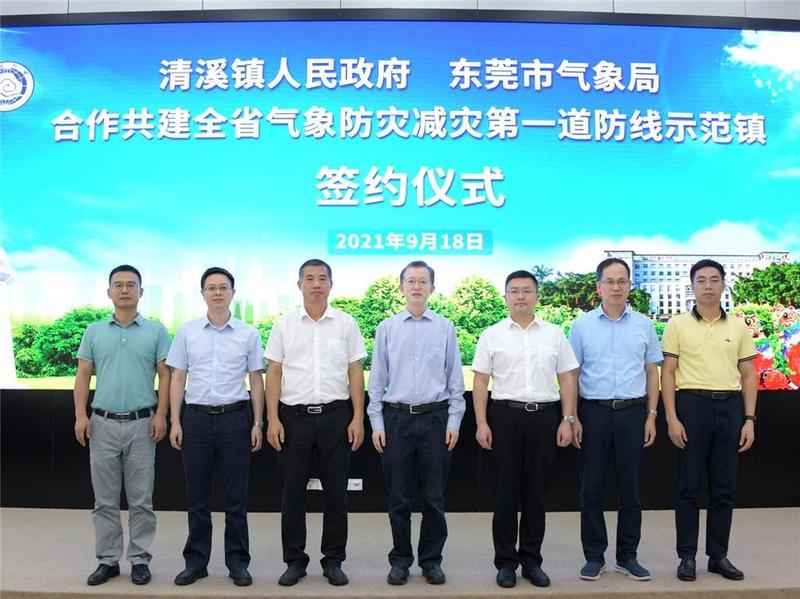 全省首个!东莞市清溪镇创建气象防灾减灾第一道防线示范镇