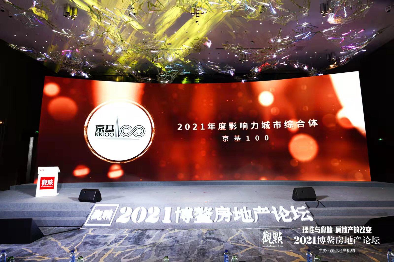 """京基100荣获中国地产""""2021年度影响力城市综合体""""大奖"""