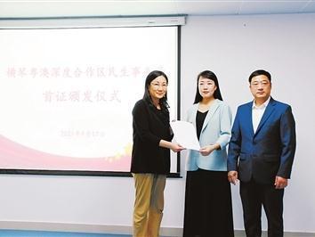 首证发出!合作区颁发第一份广东省艺术品进口准予许可证