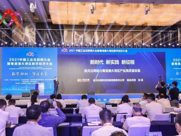 2021中国工业互联网大会在广州举办