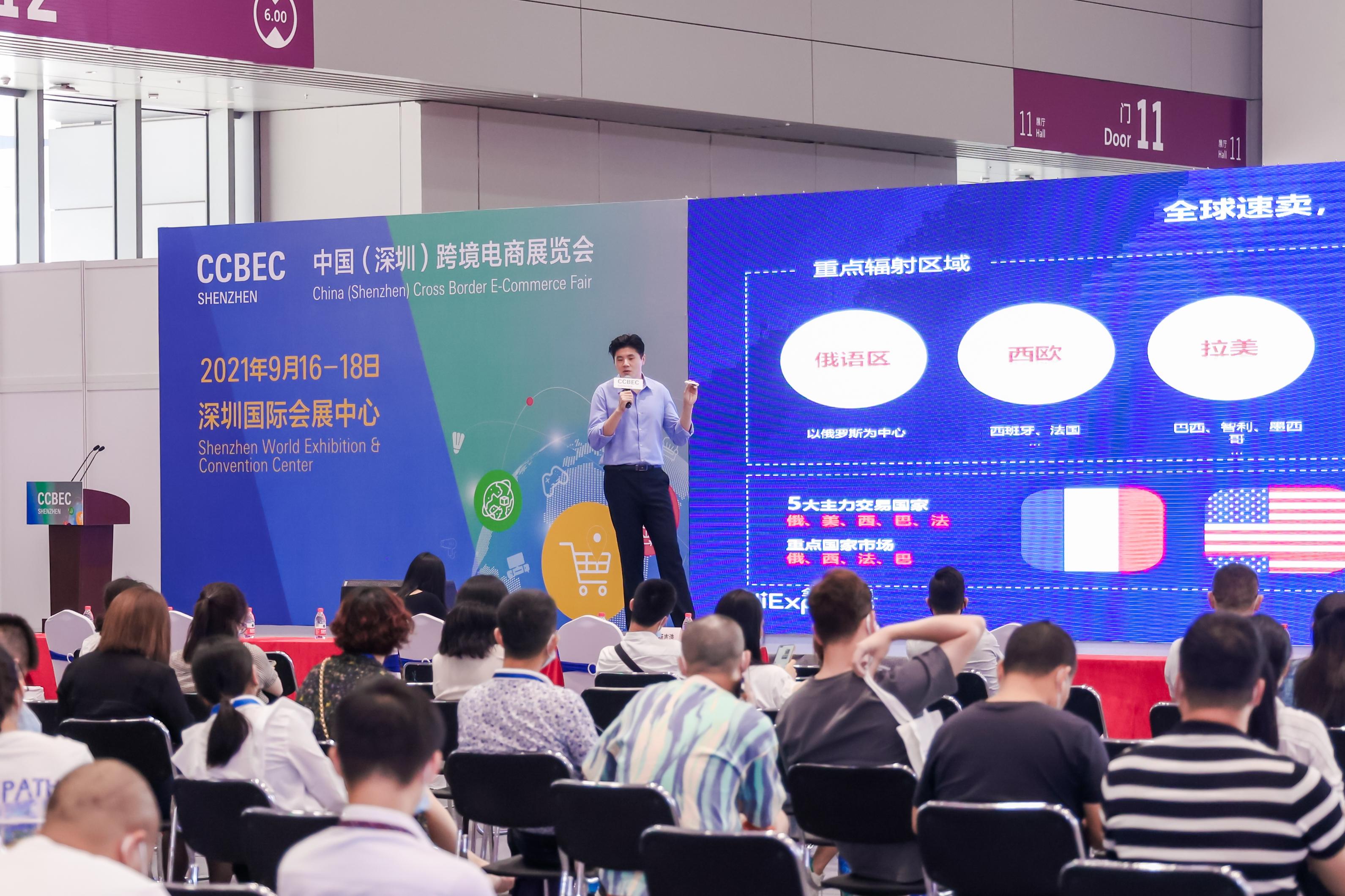 跨境电商展览会顺利闭幕 出席人士收获满满 2021中国(深圳)