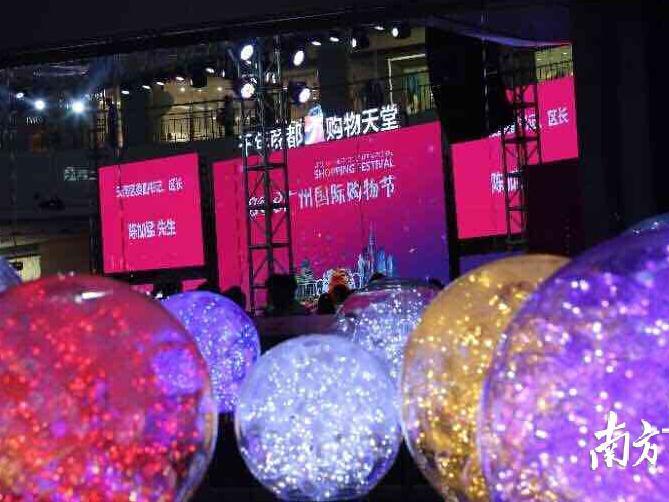 为期一个月,广州国际购物节将于9月29日正式启动