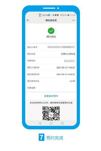 """有效缓解""""停车难"""",深圳停车2.0平台亮相!"""