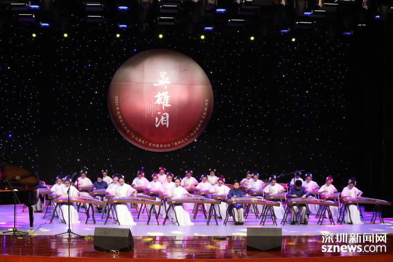 古筝协奏曲《英雄泪》在光明区文化馆展演