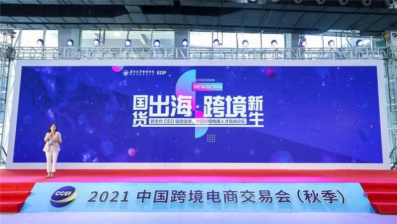"""聚焦人才培养,""""中国跨境电商人才培养高峰论坛""""在广州举办"""