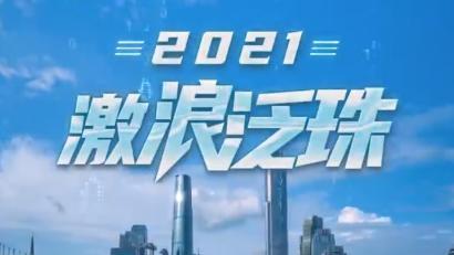 2021 激浪泛珠