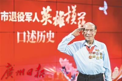 广州启动退役老兵英雄模范口述历史项目