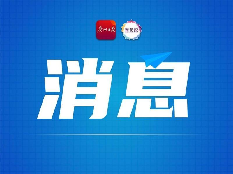 国家智能社会治理实验基地名单公布,广州市入选教育类特色基地