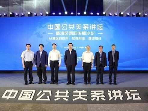 中国公共关系讲坛暨湾区国际传播沙龙在广州举行