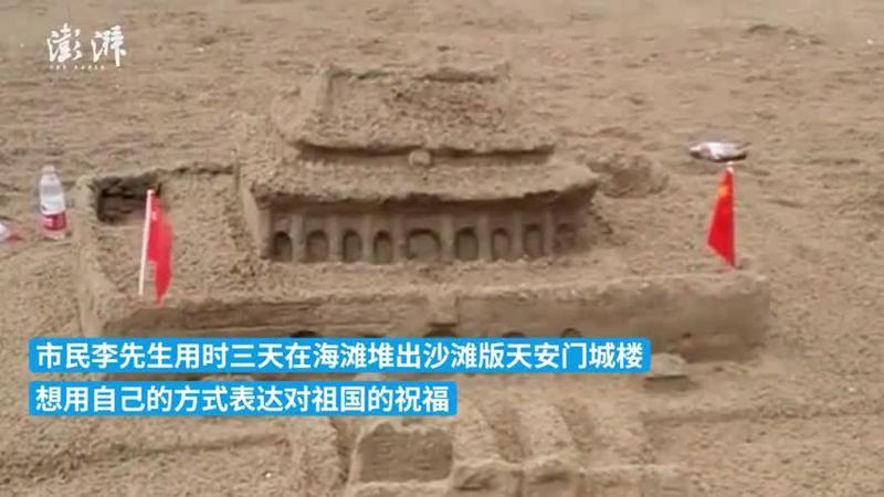 市民堆出沙滩版天安门:用自己的方式表达对祖国的祝福