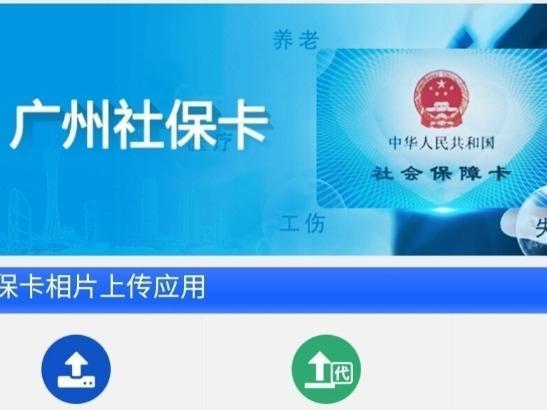 广州社保卡相片可网上审核并生成回执号