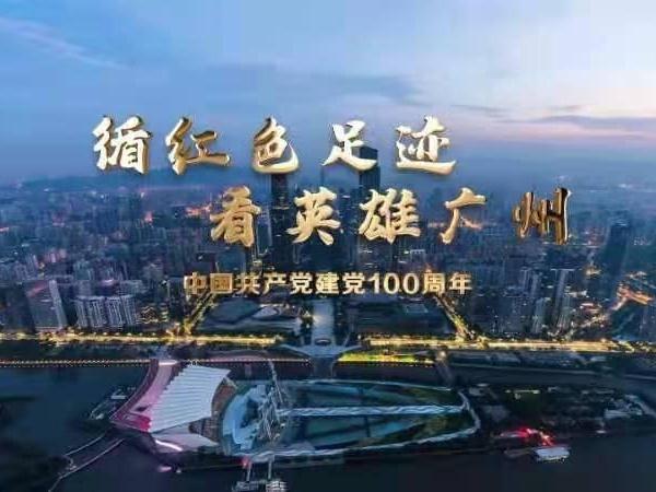 接待党员参观人数近十万人,广州博物馆成党史学习教育主阵地