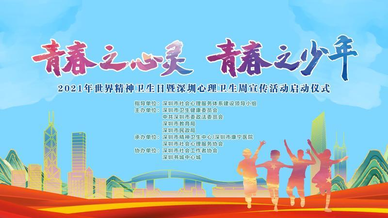直播回顾|2021年世界精神卫生日暨深圳心理卫生周宣传活动启动仪式