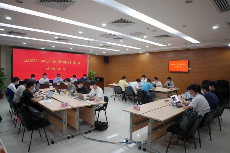 以练筑防 以练备战!广州开展网络安全应急演练