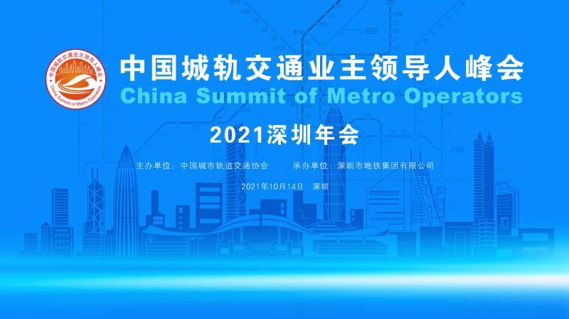 中国城轨交通业主领导人峰会将于10月14日在深圳召开