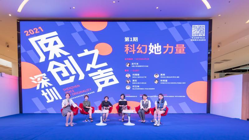 """从女性视角领略科幻世界 2021深圳原创之声首期聚焦""""科幻她力量"""""""