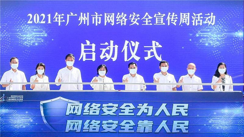 """""""广州网安号""""网安教育公交专线发车!"""