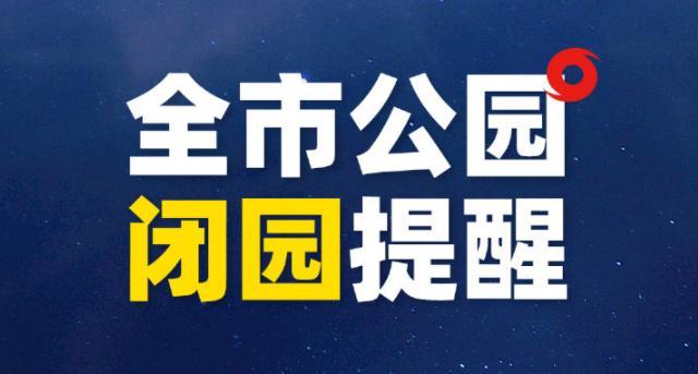 """深圳市城市管理和综合执法局:受台风""""圆规""""影响全市公园暂时闭园"""