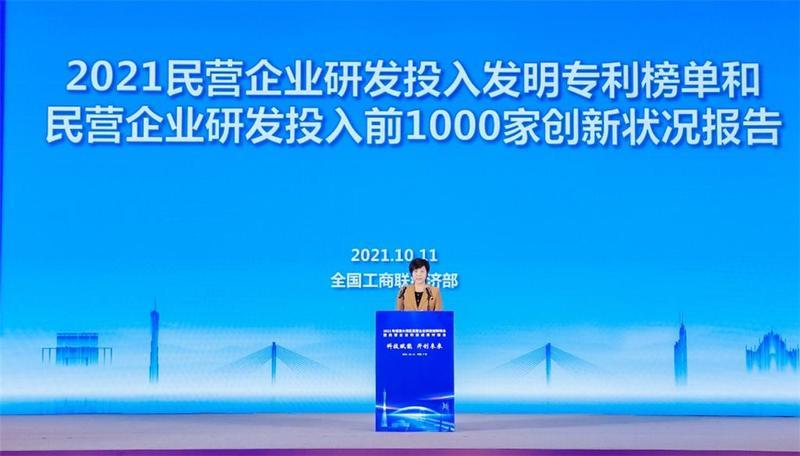 中国民企研发投入榜单出炉,广东企业受瞩目