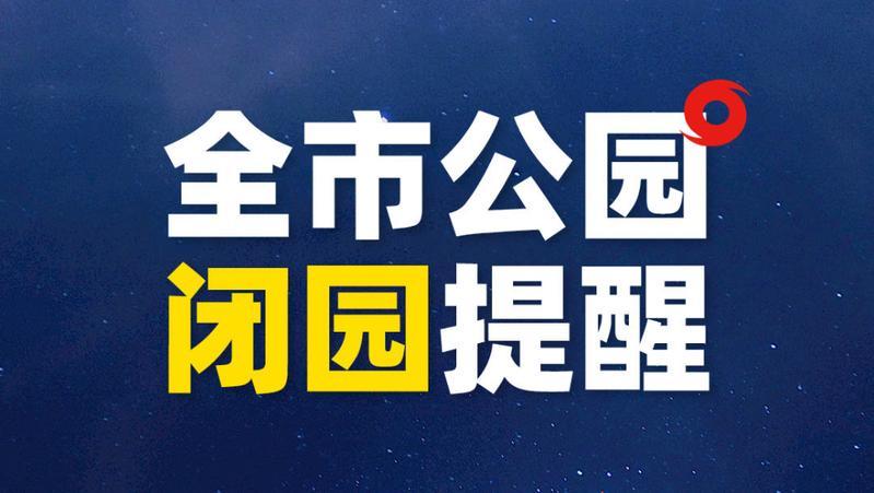 """台风""""圆规""""来了,深圳全市公园闭园!"""