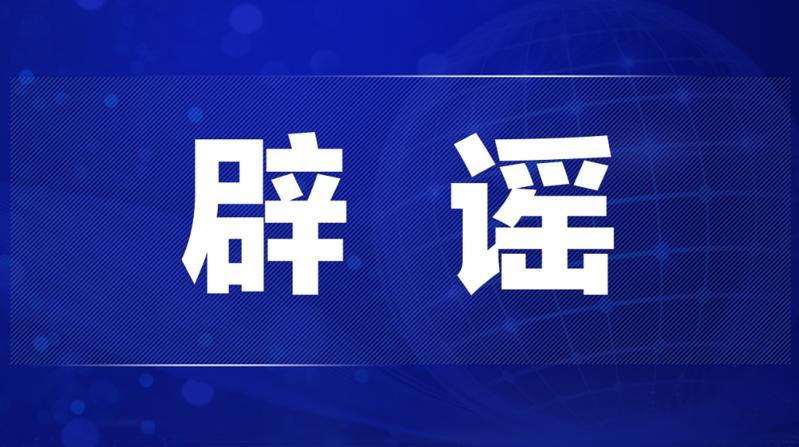 定西市临洮县发生8.3级地震?甘肃省地震局辟谣