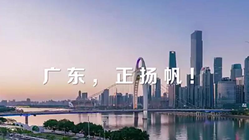 百秒穿越六城,广东正扬帆!