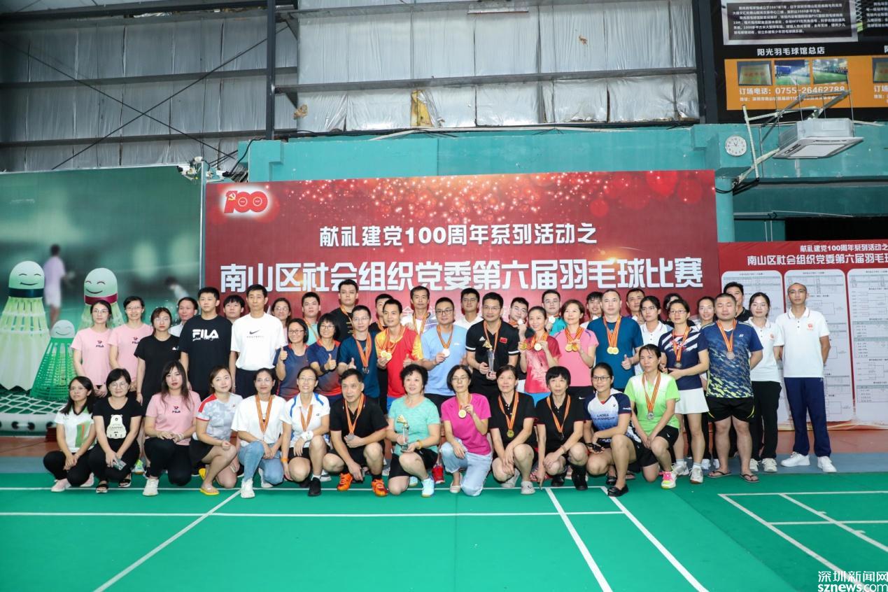 南山区社会组织党委第六届羽毛球比赛举行