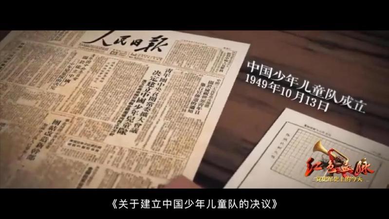 红色血脉——党史军史上的今天丨10月13日 中国少年儿童队诞生