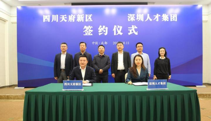 四川天府新区与深圳人才集团携手打造人才创新高地