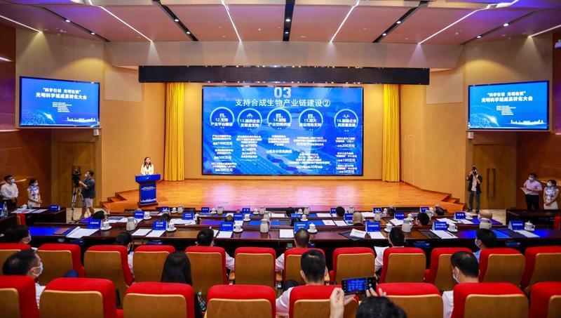 全国首个合成生物领域专项扶持政策发布!光明区举行光明科学城成果转化大会