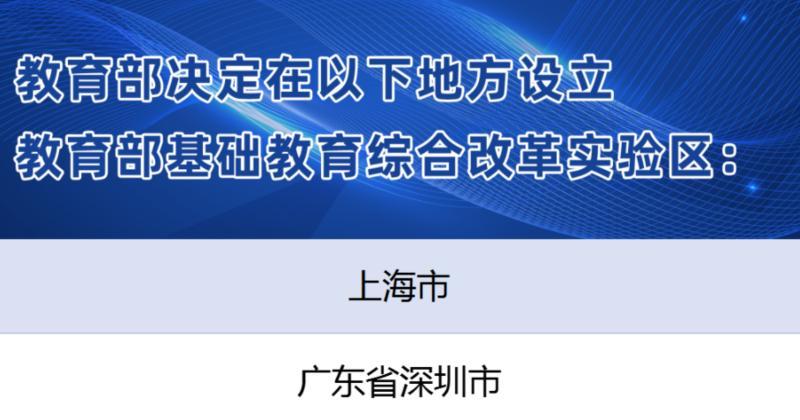 最新!教育部决定设立基础教育综合改革实验区,深圳榜上有名