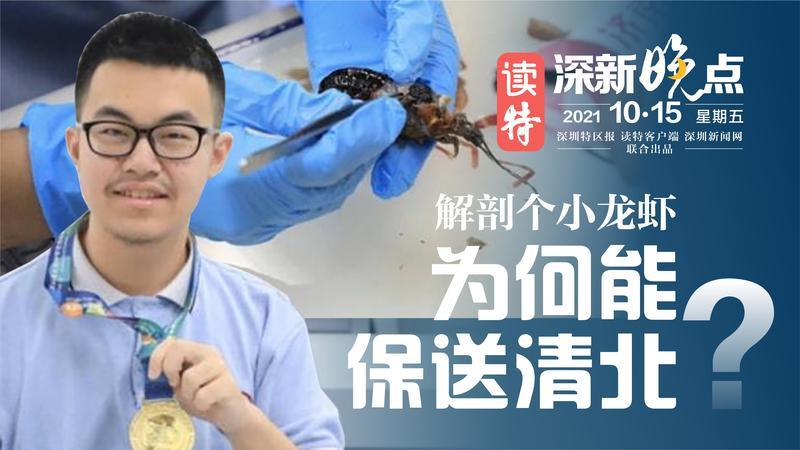 读特深新晚点|解剖个小龙虾,为何能保送清北?(2021年10月15日)