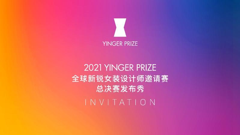 直播回顾|2021 YINGER PRIZE全球新锐女装设计师邀请赛总决赛发布秀