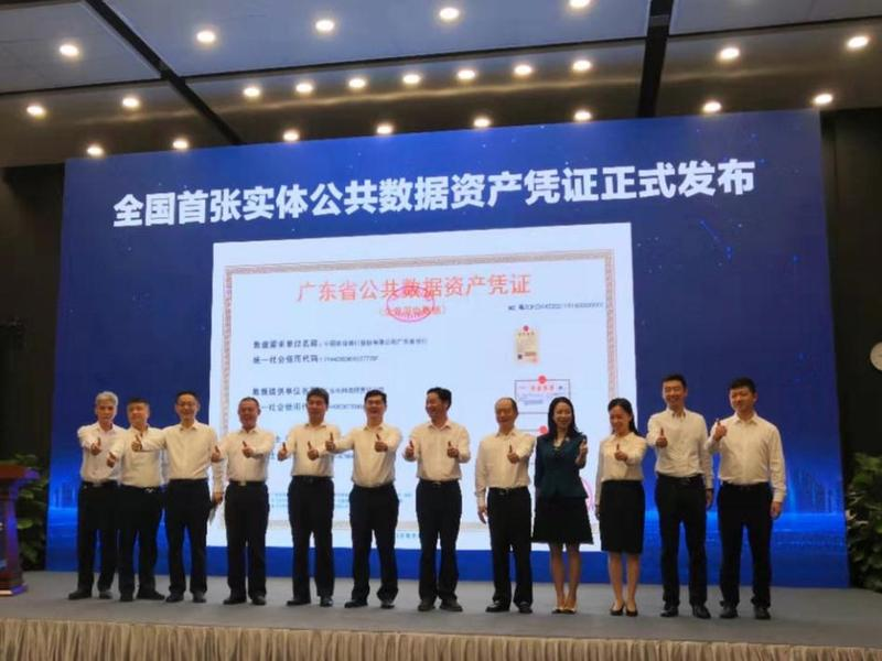 全国首张公共数据资产凭证在广州发布