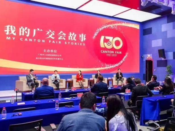 广交会国际交流分享会在广州举行:线上线下融合办展助企业快速拓展国内国际市场