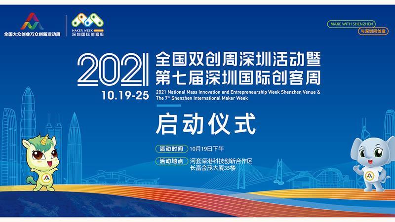 直播|2021全国双创周深圳活动暨第七届深圳国际创客周启动仪式