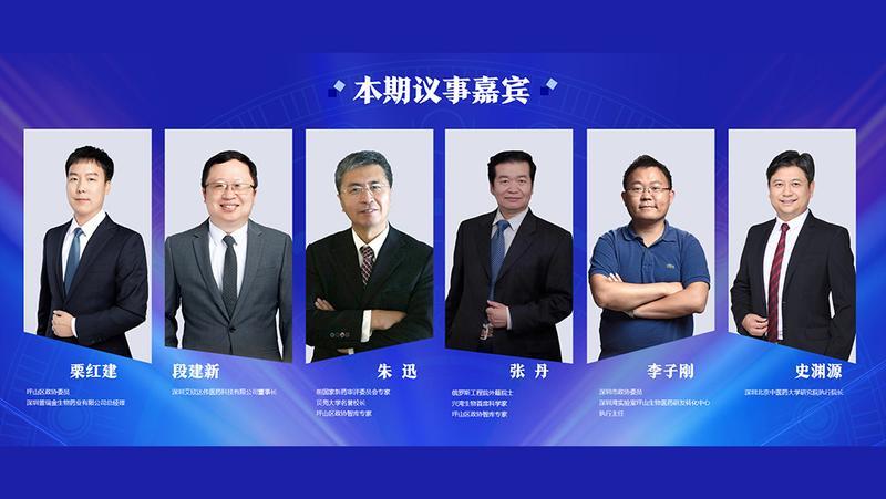 深圳这个区未来可以打造国际医药创新中心?听听6位大咖怎么说