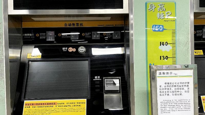 """深网记""""路""""仪26:北上广1.3米以下儿童免费乘地铁 深圳呢?"""