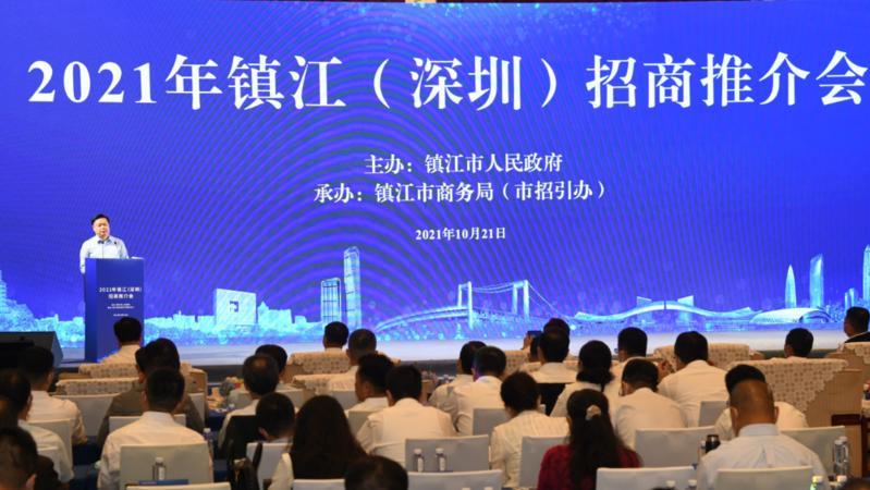 江南名城镇江来深招商推介,集中签约17个项目总投资165.8亿元