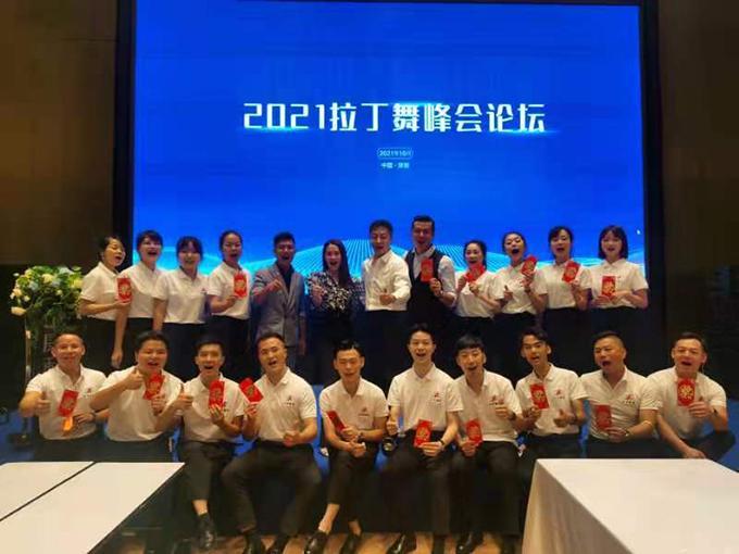 拉丁舞大咖齐聚鹏城 中国拉丁舞峰会论坛在深圳举行